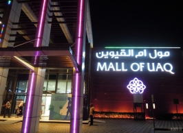 Mall of UAQ - Umm Al Quwain City, UAE